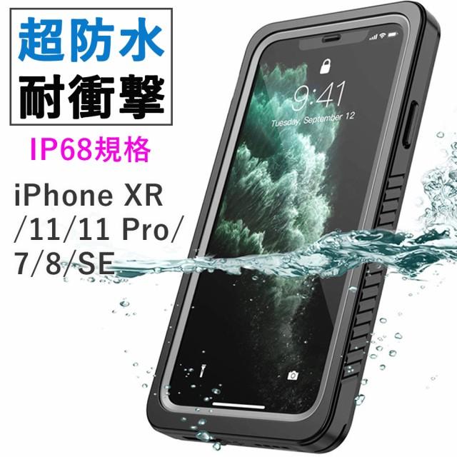 【完全防水】iPhone SE2 第2世代 XR 11 11Pro 7 8 SE 防水 防水ケース 防水カバー IP68 耐衝撃 防水 耐震 防塵 耐衝撃 ケース ストラップ