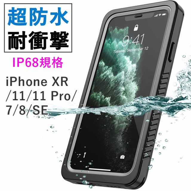 iPhone 12 SE2 ケース 耐衝撃 防水ケース iPhoneケース XR 11 Pro Max mini XS 7 8 SE 第2世代 防水カバー お風呂 防水 耐震 防塵 耐衝撃