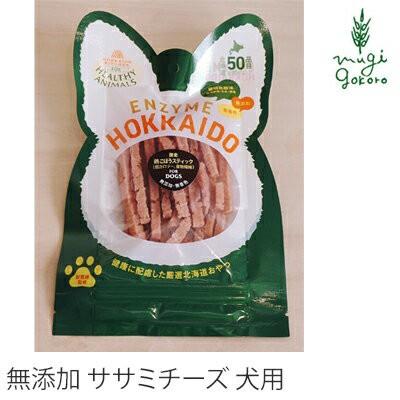 ドッグ フード 無添加 ヘルシーアニマルズ 北海道鶏ささみチーズスティック 25g 無添加・無着色「酵素、たもぎ茸配合」 犬用。猫用 犬