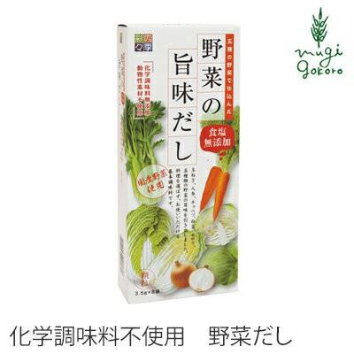 だし 無添加 スカイフード 四季彩々 野菜の旨味だし 3.5g×8袋 調味料 購入金額別特典あり オーガニック 無添加 正規品 だし 厳選素材 食