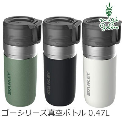 水筒 魔法瓶 スタンレー stanley ゴーシリーズ 真空ボトル0.47L 携帯用まほうびん 購入金額別特典あり 正規品 送料無料 ナチュラル アウ