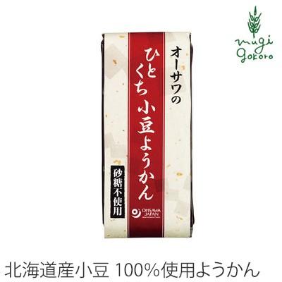 ようかん 無添加 オーサワジャパン オーサワのひとくち小豆 ようかん 1本 購入金額別特典あり 正規品 オーガニック 無農薬 有機 ナチュ
