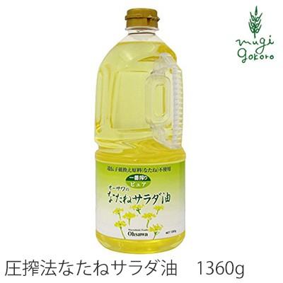 サラダ油 無添加 オーサワジャパン オーサワのなたね (ペットボトル) 1360g 油 購入金額別特典あり 正規品 国内産 オーガニック 無農
