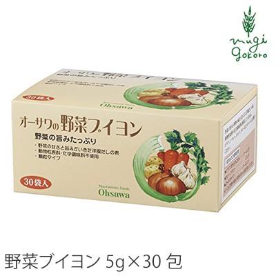 調味料 無添加 オーサワジャパン オーサワの野菜 ブイヨン 150g(5g×30包) 野菜 ブイヨン 購入金額別特典あり 正規品 オーガニック 無農