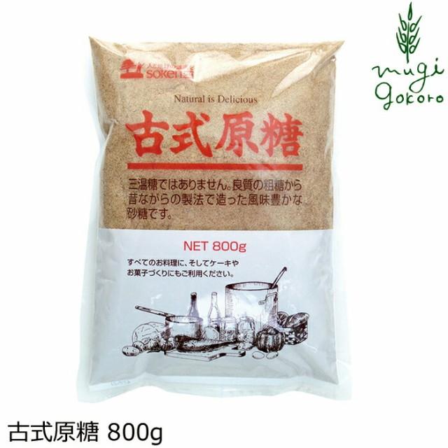 砂糖 創健社 古式原糖 800g 正規品 国内産 無添加 オーガニック 無農薬 有機 ナチュラル 天然 化学調味料 食品添加物 不使用