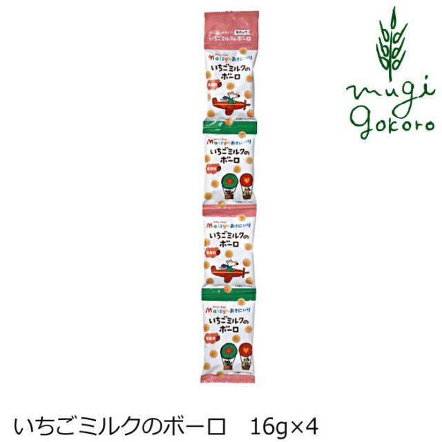 お菓子 創健社 メイシーちゃんのおきにいり いちごミルクのボーロ 16g×4 購入金額別特典あり 正規品 国内産 無添加 ナチュラル 天然 オ