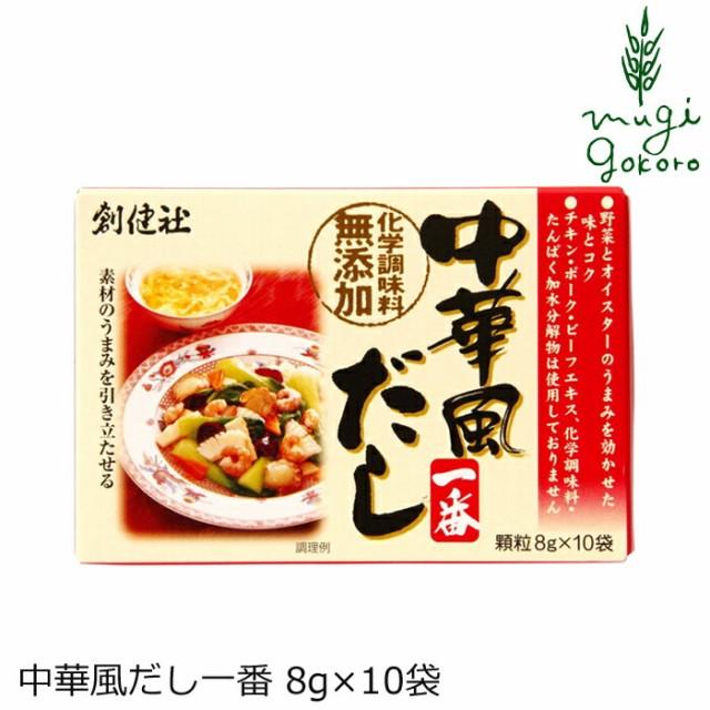顆粒だし 創健社 中華風だし一番 8g×10袋 正規品 化学調味料不使用 万能だし 無添加 ナチュラル 天然