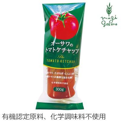 ケチャップ 無添加 オーサワジャパン オーサワの トマト ケチャップ 300g×2個セット 購入金額別特典あり 正規品 国内産 オーガニック