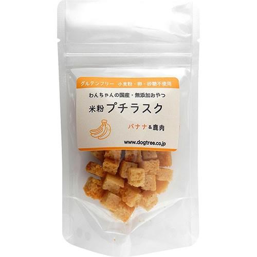 ドッグ・ツリー 米粉プチラスク バナナ&鹿肉 約20g