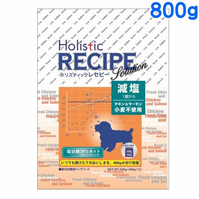 パーパス ホリスティックレセピー ソリューション 減塩 生チキン&サーモン 800g (400g×2)