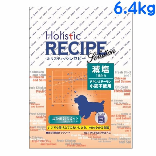 パーパス ホリスティックレセピー ソリューション 減塩 生チキン&サーモン 6.4kg (400g×16)