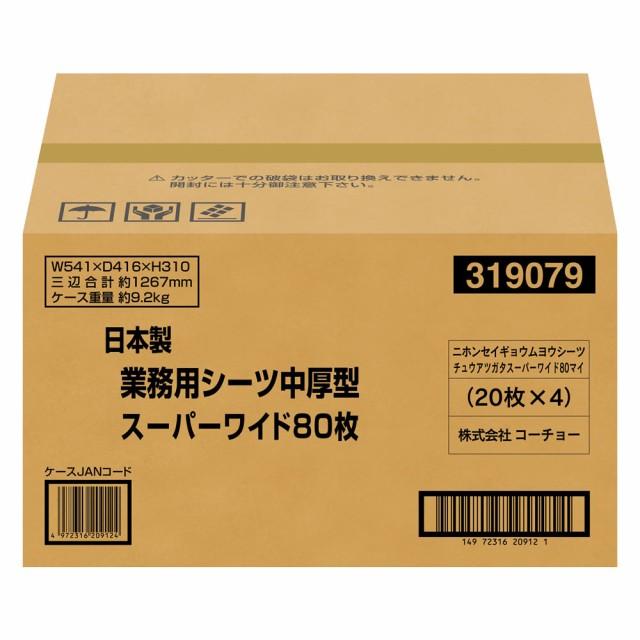 コーチョー 日本製 業務用シーツ中厚型 スーパーワイド 80枚 (20枚×4)