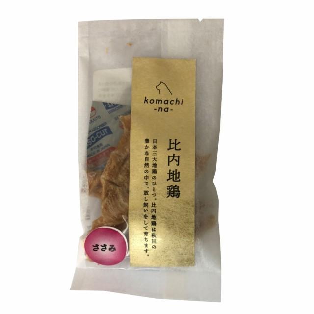アクシエ komachi-na- 比内地鶏 ささみ 10g