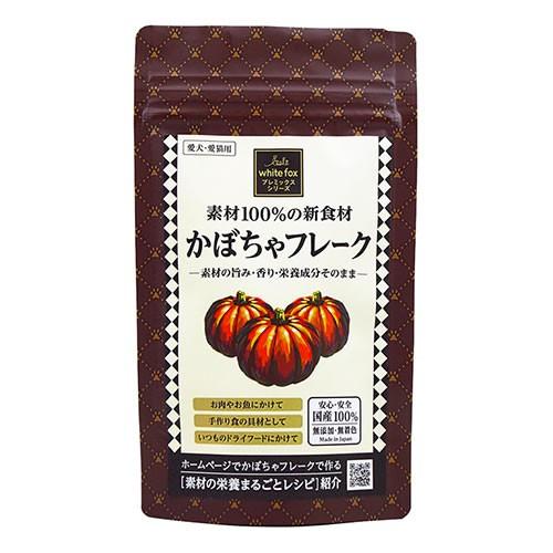 ホワイトフォックス プレミックス かぼちゃフレーク 30g