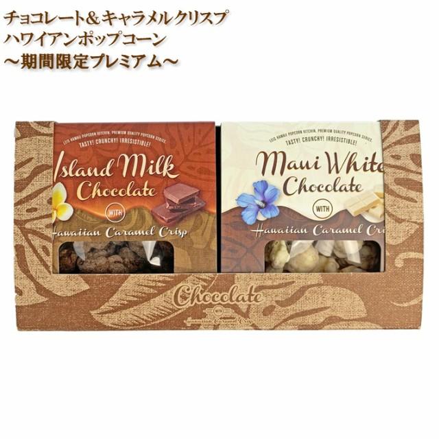 ポップコーン フレーバー キャラメル ミルク ホワイト チョコレート プレミアム ハワイアンチョコレート キャラメルポップコーンセット