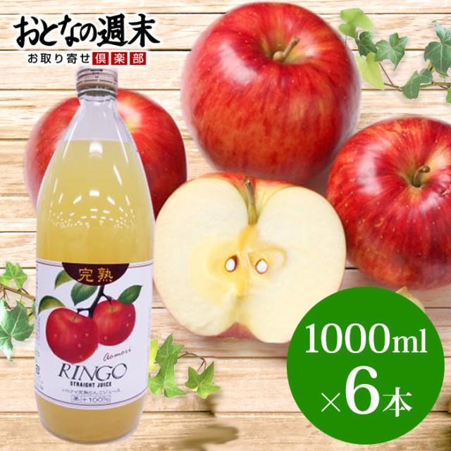 青森 シロクマりんごジュース (1000ml×6本) ギフト 国産 果物 完熟 ストレート ジュース 紅玉 王林 産直 お取り寄せ グルメ