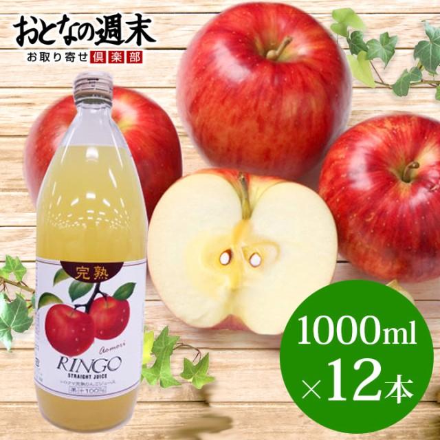 青森 シロクマりんごジュース (1000ml×12本) ギフト 国産 果物 完熟 ストレート ジュース 紅玉 王林 産直 お取り寄せ グルメ