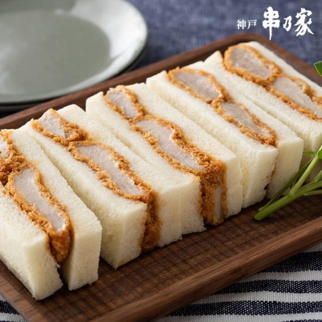氷室豚カツサンド(2〜3人前) 神戸 串乃家 氷温熟成 トンカツ とんかつ 串揚げ ギフト お取り寄せ 産直 グルメ