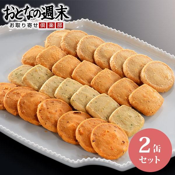 鎌倉レザンジュ プティフールサレ(2缶セット) ワインに合うクッキー 塩味 バジル トマト ゴーダ チェダー スイーツ ギフト お取り寄せ
