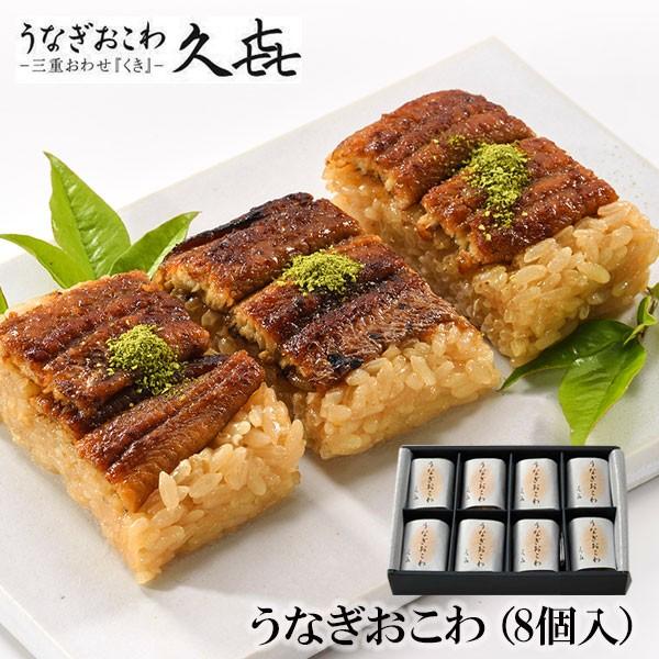 うなぎおこわ 8個入 国産 鰻 蒲焼き 押し寿司 三重おわせ久喜 お歳暮 年賀 年末年始 ギフト お取り寄せ グルメ