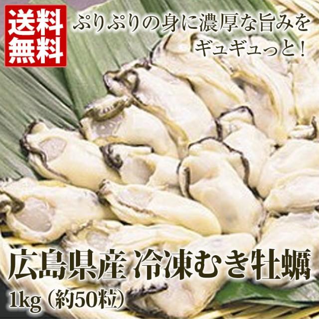 広島産 牡蠣 冷凍 1kg 約50粒 かき カキ