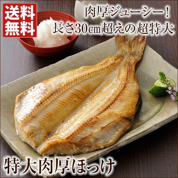特大 肉厚 ほっけ 2尾セット 干物 縞ホッケ BBQ 海産物 魚介 お取り寄せ 産直 グルメ