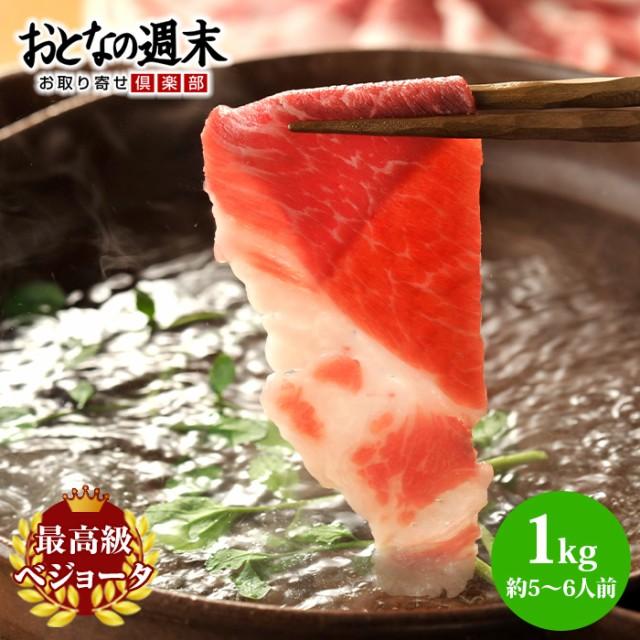 イベリコ豚 ベジョータ 【送料無料】肩ロースしゃぶしゃぶ(1kg) ギフト ギフト