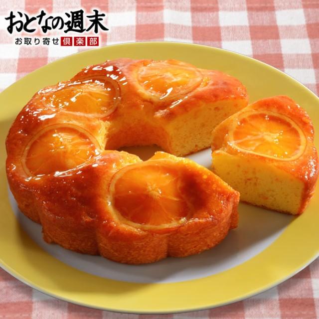 瀬戸内芳醇オレンジケーキ ネーブルオレンジ 希少糖 自家製シロップ 香川県 母の日 ギフト スイーツ お取り寄せ 産直