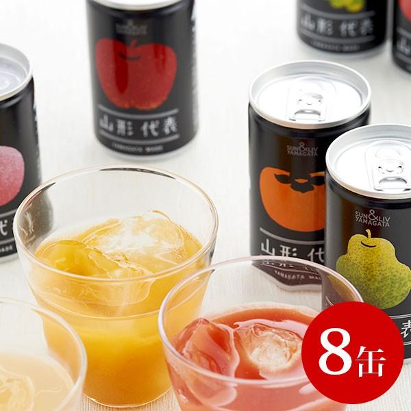 山形代表 100%ジュース 詰合せ 8缶セット ギフト ジュース 詰め合わせ フルーツ 果物 国産 山形県 産直 ギフト お取り寄せ グルメ