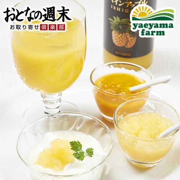 ジュース ギフト 贅熟 石垣島産パインアップルジュースとコンフィチュール 送料無料 父の日