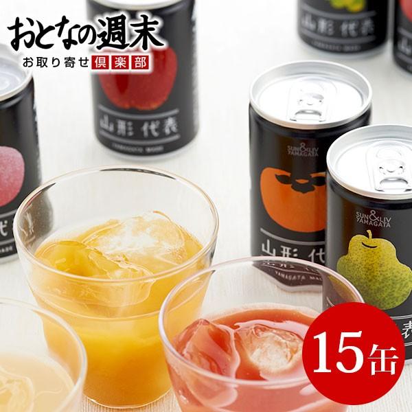 山形代表 100%ジュース 詰合せ 15缶セット ギフト ジュース 詰め合わせ フルーツ 果物 国産 山形県 産直 お取り寄せ グルメ