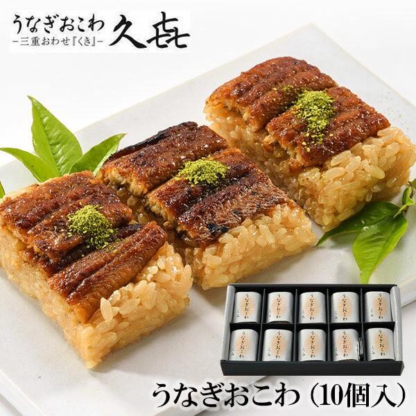 うなぎおこわ 10個入 国産 鰻 蒲焼き 押し寿司 三重おわせ久喜 お歳暮 年賀 年末年始 ギフト お取り寄せ グルメ