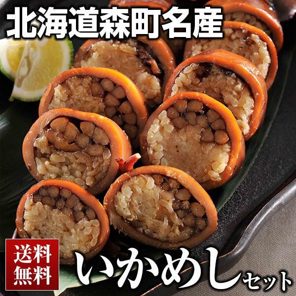 いかめし 北海道森町名産 2尾×3袋【送料無料】函館近海の肉厚スルメイカを使用