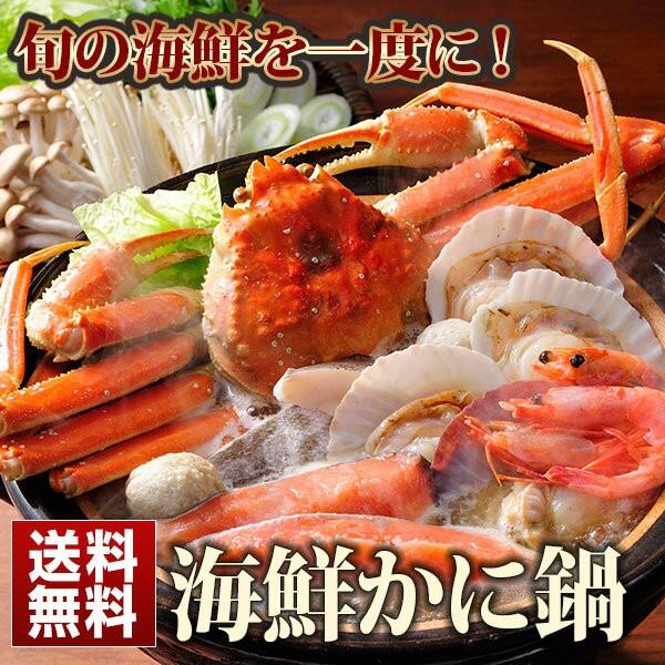 海鮮かに鍋セット 送料無料 鍋 カニ ずわい蟹 秋鮭 真たら 帆立 お取り寄せ