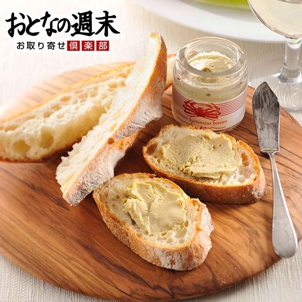 蟹味噌バター(3個セット) ズワイガニ カニミソ 三玄 ビストロ 福井県 越前 名産品 ギフト お取り寄せ 産直