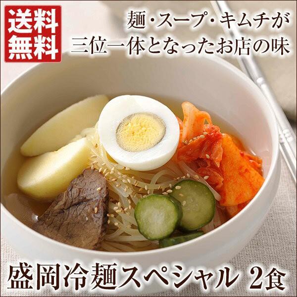 盛岡冷麺 スペシャル 2食 ぴょんぴょん舎 焼肉 冷やし中華 キムチ 東北 岩手 お取り寄せ 産直 グルメ