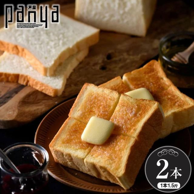 Panya芦屋 プレミアム食パン 1.5斤×2本 高級 食パン 人気 取り寄せ 生食 トースト 無添加 卵不使用 産直 グルメ ※1〜3週間でお届け予定