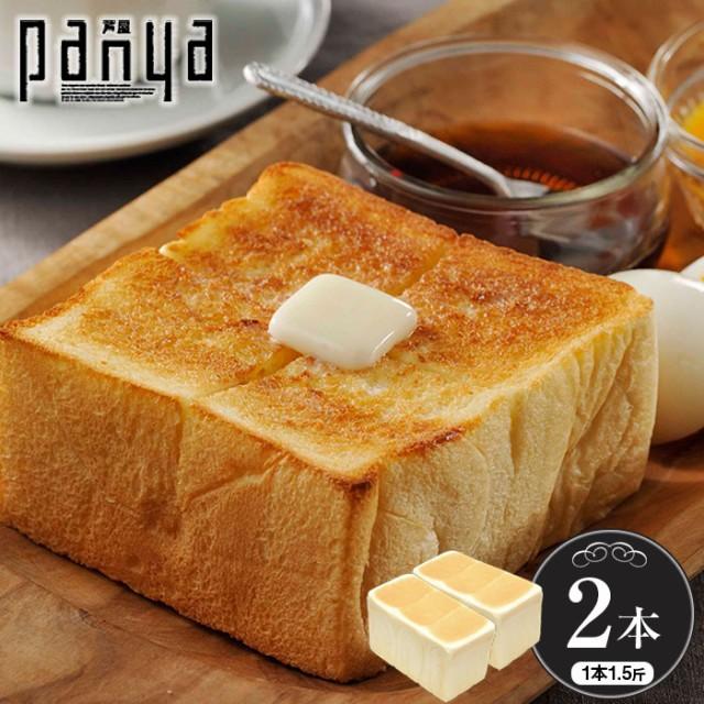 Panya芦屋 プレミアム食パン 1.5斤×2本 高級 食パン 人気 取り寄せ 生食 トースト 無添加 卵不使用 産直 グルメ