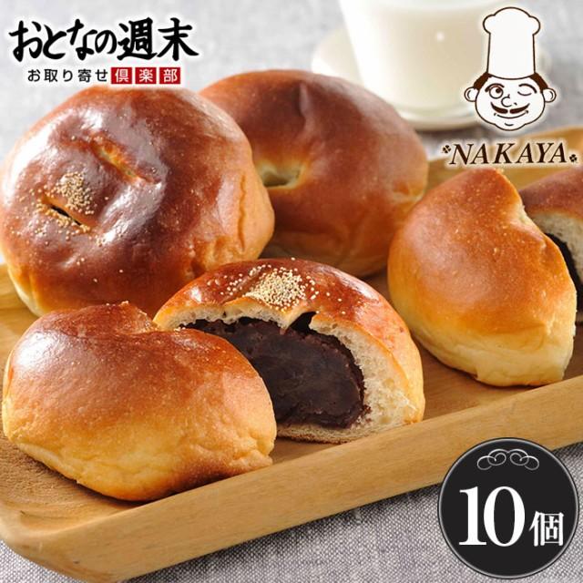 ナカヤのあんぱん 10個 北海道産 あずき 小豆 こしあん つぶあん 小倉 アンパン 人気 取り寄せ ナカヤ 砂町名物 産直 グルメ ギフト