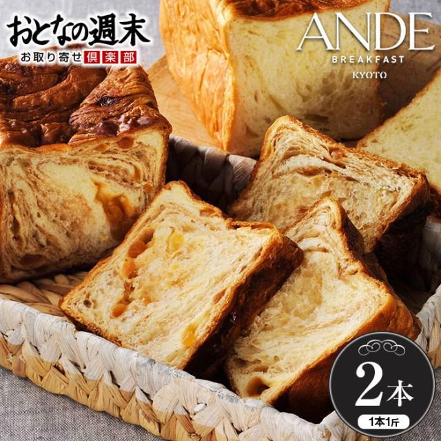 ANDE 人気デニッシュ 2本セット プレーン シナモン りんご アンデ 食パン デニッシュ 人気 取り寄せ 京都 産直 グルメ ギフト