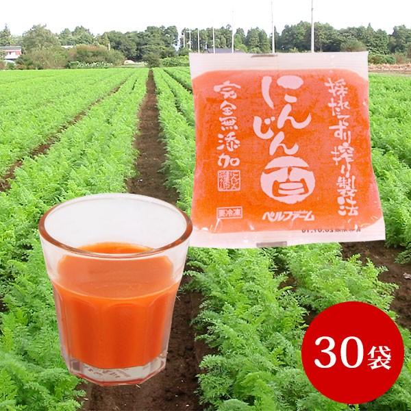 冷凍にんじんジュース 30袋 お得セット ストレート 野菜 ジュース 100% 国産 無添加 無農薬 離乳食 健康管理 お子様のおやつに