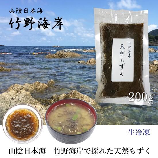 天然 もずく 200g 生冷凍 山陰日本海 竹野海岸 【冷凍便】