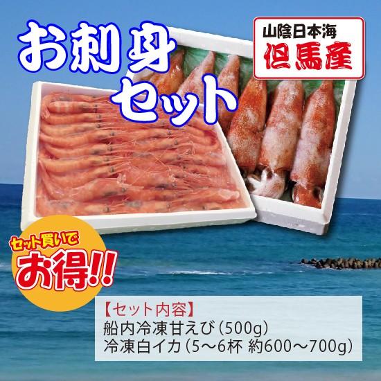 【お買い得!】山陰日本海 但馬 お刺身食材セット 船内冷凍甘えび & 冷凍白イカ 海鮮