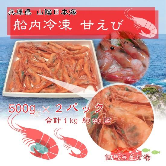 【お得用】鮮度抜群! 船内冷凍 甘エビ 1kg (500g×2ケース) 約90尾 生食 刺身 OK 山陰日本海 但馬産