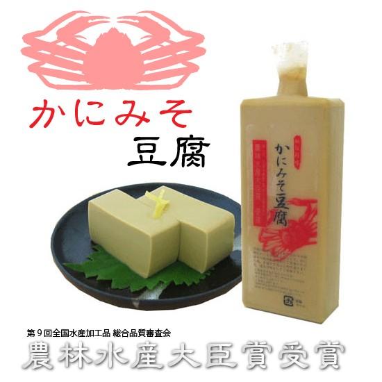 かにみそ豆腐 農林水産大臣賞受賞 日本海産ベニズワイガニ使用 美味 【冷蔵便】