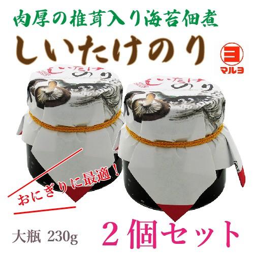 しいたけのり 大瓶230g 2個セット 肉厚の椎茸入り コク深 のり佃煮 [MRY]