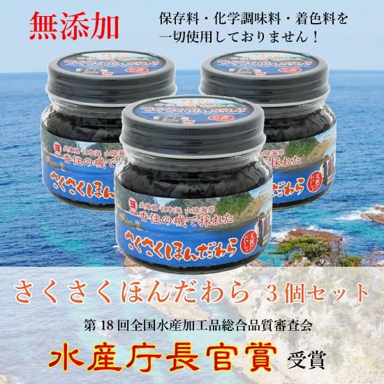 3個セット さくさくほんだわら 無添加 佃煮 100g 瓶詰 水産庁長官賞 天然 海藻 日本海 山陰海岸 天然だし仕立て