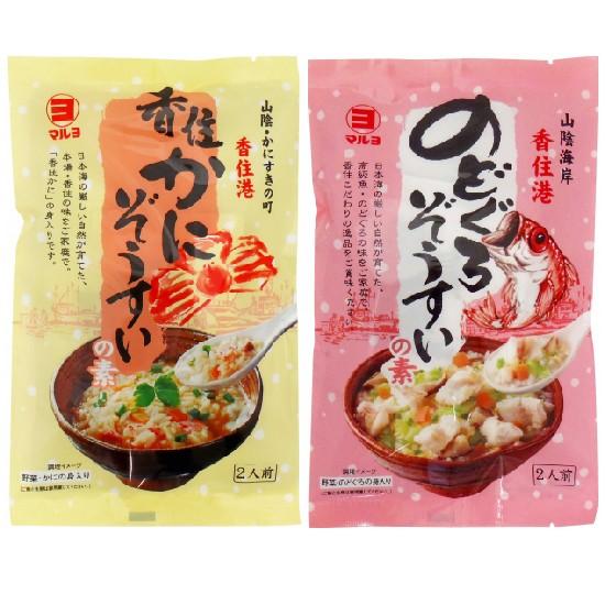 山陰 香住港 雑炊の素 2種セット 「香住かにぞうすいの素」 「のどぐろぞうすいの素」 各2人前 身入り 液体スープ