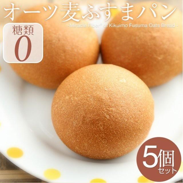オーツ麦ふすまパン5個入 低糖質 パン 糖質制限 ダイエット ブランパン オート麦 ロカボ 冷凍パン 糖質カット