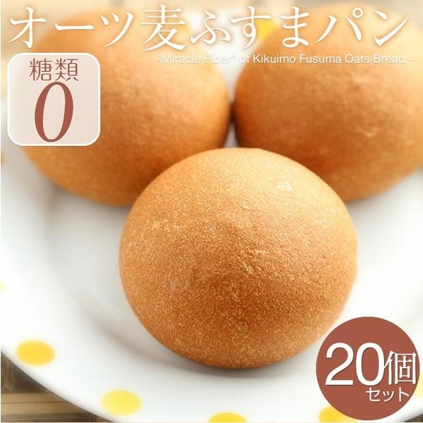 送料込み オーツ麦ふすまパン20個入 低糖質 パン 糖質制限 ダイエット ブランパン オート麦 ロカボ 冷凍パン 糖質カット